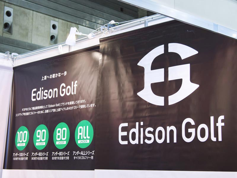 EDISONGOLF展示会-ジャパンゴルフフェア